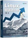 Linux學習書籍推薦Linux就該這么學