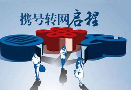 虚拟运营商预计下半年启动三大运营商间携号转网