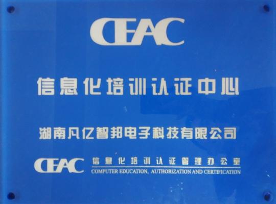 湖南凡亿智邦成为CEAC国家计算机教育中心PCB layout工程师类目唯一授权考点