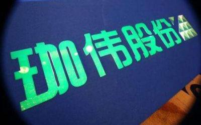 """珈伟新能""""钱紧"""":拟授权总裁用软件著作权融资"""