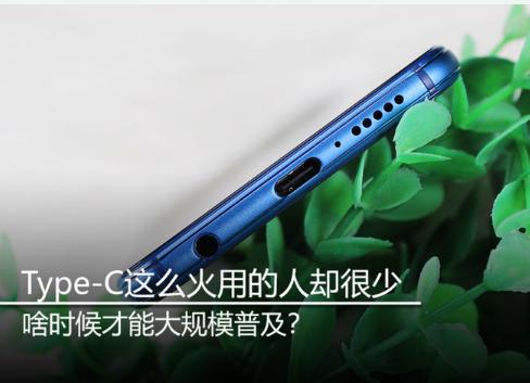 为什么安卓手机不全都用Type-C接口