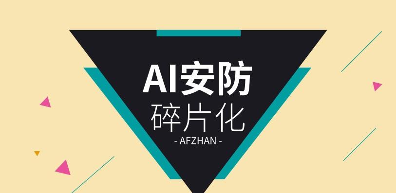 AI安防碎片化为企业带来什么新变化?