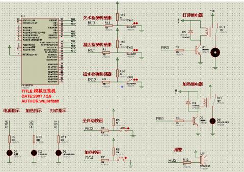 PIC单片机对豆浆机的控制设计