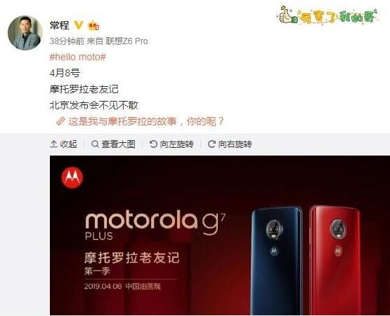 摩托罗拉g7 Plus将于下月发布搭载骁龙636处理器拥有两种配色