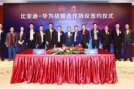 比亚迪联手华为 共同推动汽车行业与轨道交通行业发展
