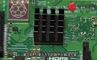 树莓派3B+开发板的5种散热方案