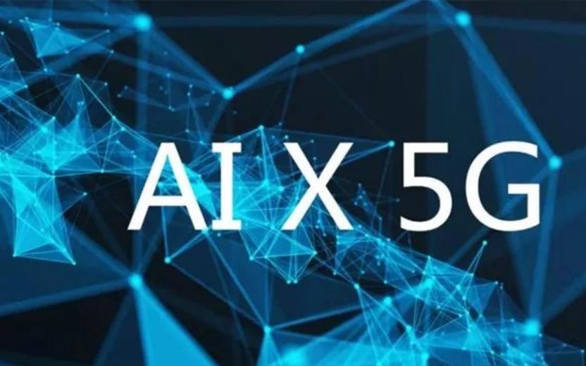 5G联姻AI:未来世界的裂变