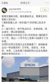 爱普生要撤离中国市场了,高端制造业正在加速逃离深圳?