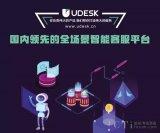 Udesk将向与会者重点展示全渠道客服系统、机器人解决方案