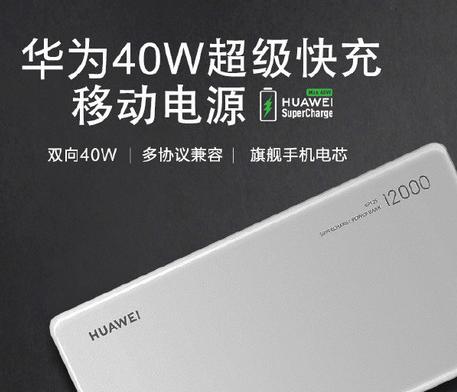 华为即将发布40W双向超级快充移动电源其容量比上代产品增加了20%