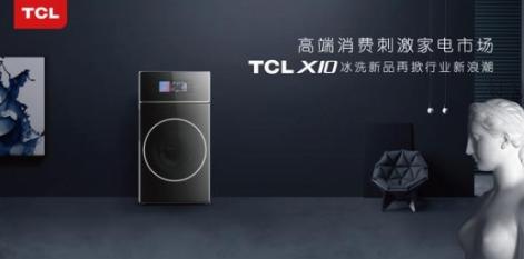 TCL X10冰箱洗衣机全球耀世发布 高端消费刺激家电市场