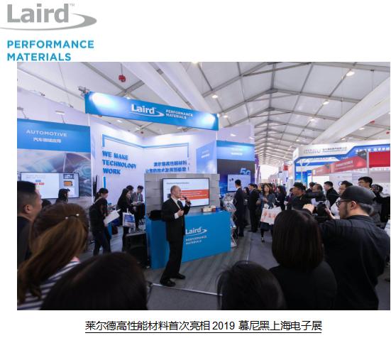 莱尔德高性能材料携最新电子解决方案首次出席2019慕尼黑上海电子展