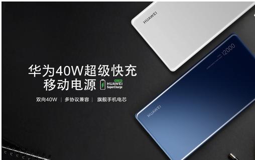 华为推出了一款40W超级快充移动电源30分钟即可为P30 Pro充电70%