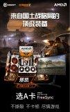 AMDlong88.vip龙8国际加持,完美优化只为玩家
