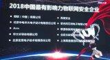 紫光国微旗下核心子公司紫光同芯荣膺物联网行业的奥斯卡奖