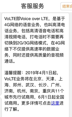 中国联通VoLTE业务收费的五大规则介绍