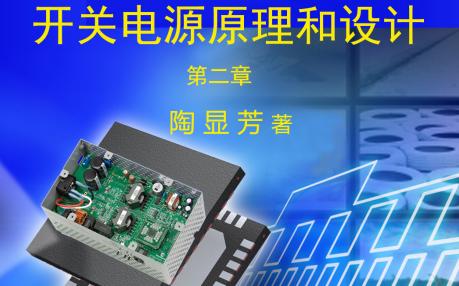 开关电源原理与设计陶显芳版电子书PDF免费下载