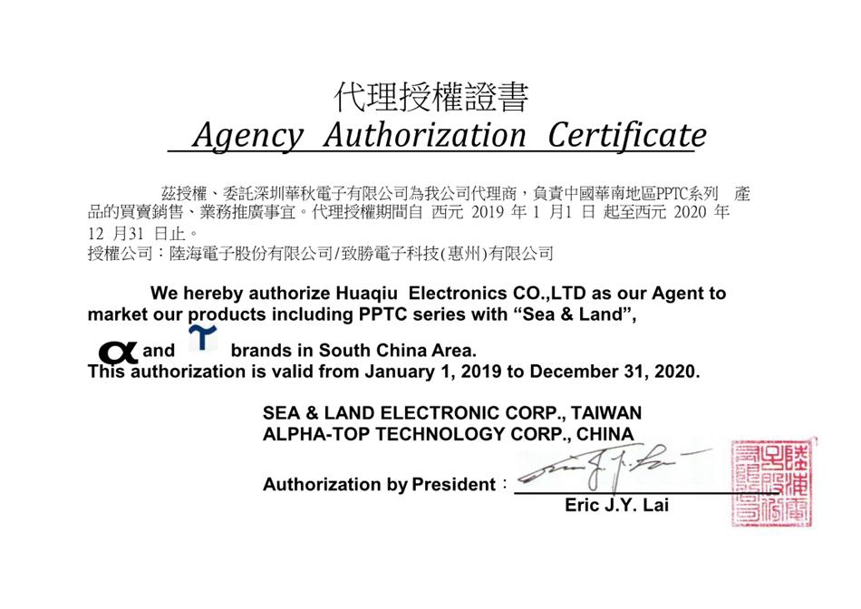 陆海-芯城合作授权证书.jpg