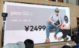 Pico在北京召开了G2 4K一体机产品的发布会