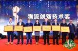 """旷视河图(HETU)获得""""物流创新技术奖"""""""