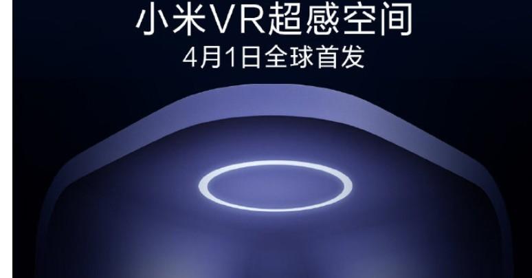 小米是否会在4月1日发布VR一体机的迭代产品?