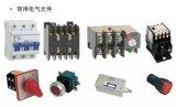 常用电气元件的详细知识点大全包括实物图、作用、工作原理等
