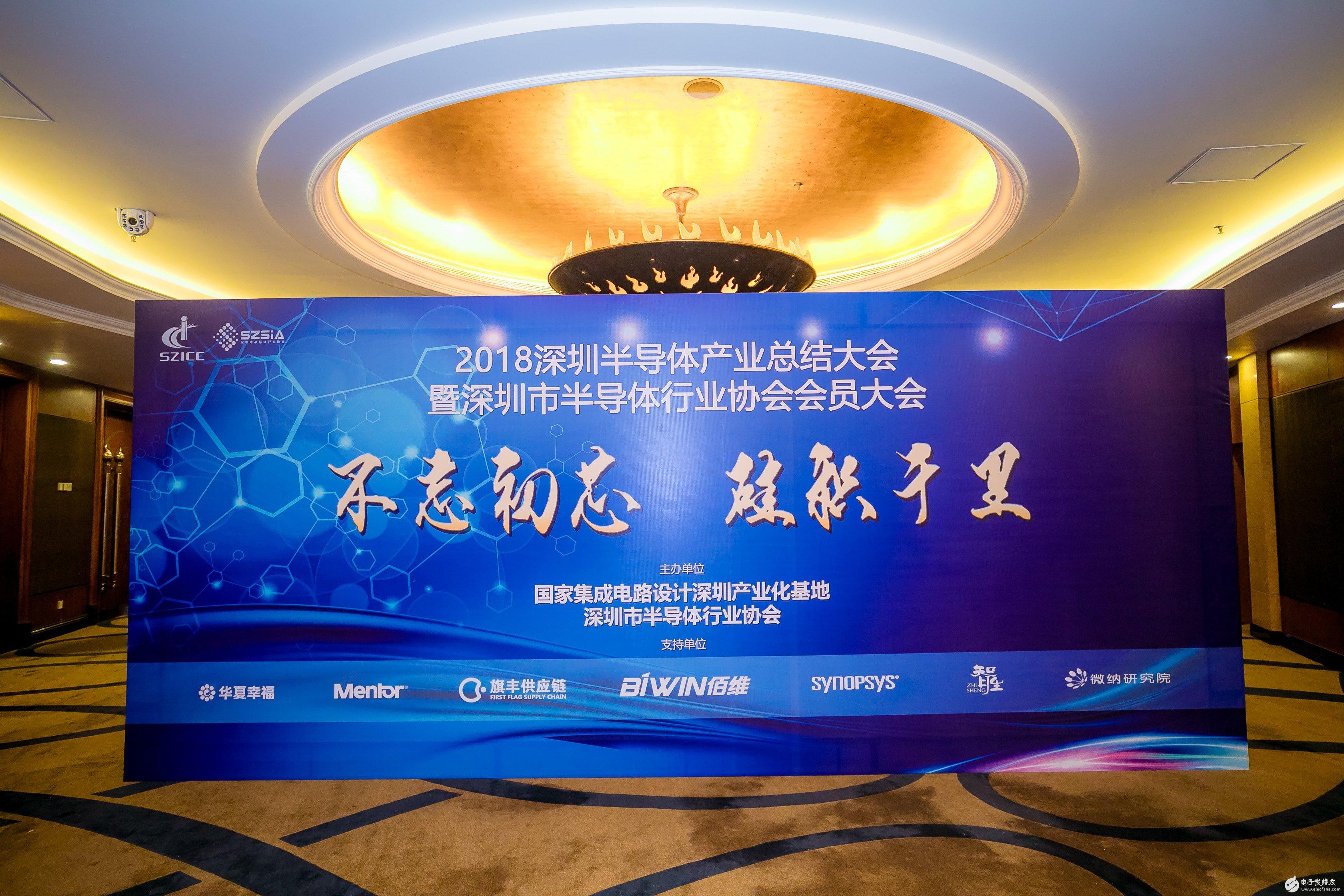深圳市半导体行业协会存储分会正式宣告成立 将进一步促进我国半导体存储产业的快速发展
