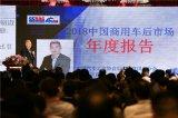 中国商用车后市场年度报告发布,万亿规模的中国商用车后市场正处在巨变之中