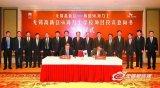 无锡高新区与韩国SK海力士签署合作协议