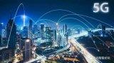 5G商用即将在全球启动,我们正在迎来一个全新的时代