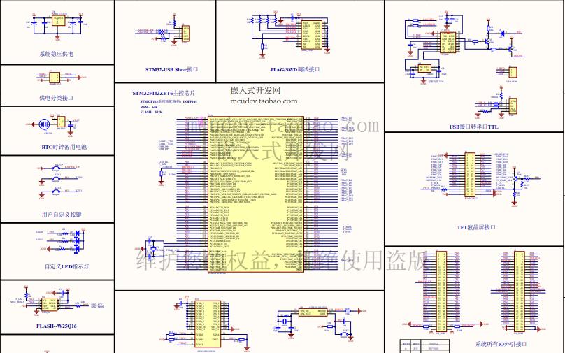 STM32F103ZE核心板电路原理图和PCB图免费下载