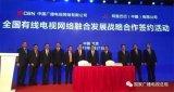 广电行业最大的新闻可能就是阿里、中信与中国广电的战略合作了