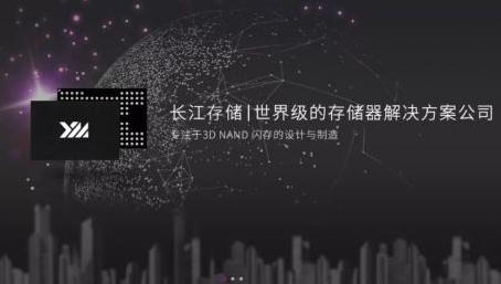 长江存储计划量产64层3D NAND闪存芯片 闪存市场将迎来一波冲击