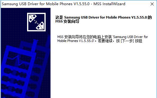三星USB驱动应用程序免费下载