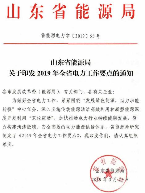 山东能源局正式印发出2019年全省电力工作要点