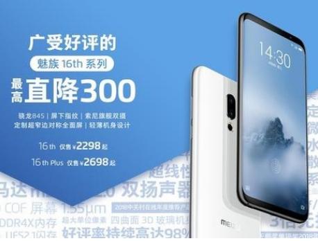 魅族16th系列旗舰手机发布公告将正式进行降价优惠