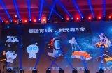 新元科技在京舉辦戰略升級暨及行業機器人新品發布會