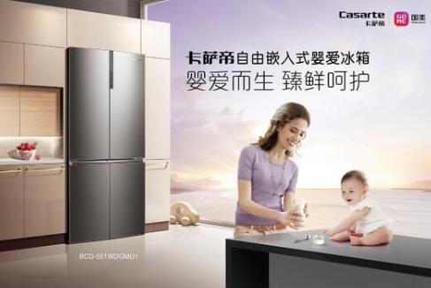 卡萨帝自由嵌入式婴爱冰箱全国首发 为1500多万母婴的难题找出答案