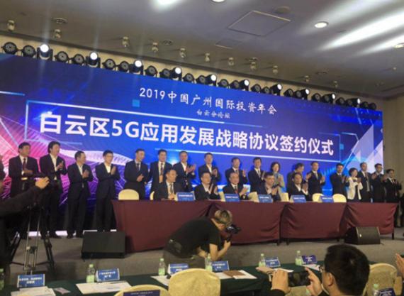 三大运营商5G使能推进广州智慧白云建设