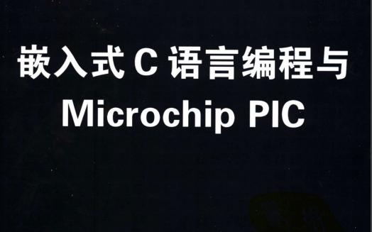 嵌入式C语言编程与Microchip PIC电子书免费下载