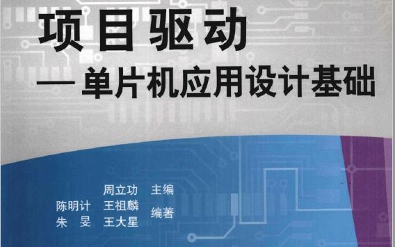 项目驱动单片机应用设计基础PDF电子书免费下载