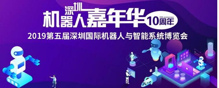 深圳机器人十周年嘉年华即将开幕!