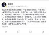 余承东:华为+荣耀很可能成为全球第一手机厂商未来,我们必须坚定方向