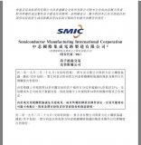 中芯国际最新消息!卖了一座晶圆厂!获利不菲!