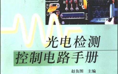光电检测控制电路手册PDF电子书免费下载