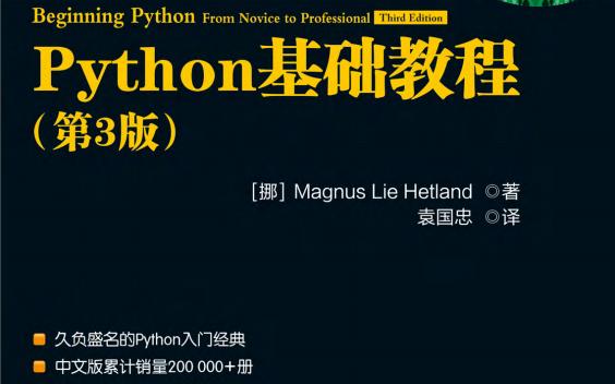 Python基础教程第3版PDF电子书免费下载
