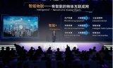 海康威视人工智能(AI)平台正式对外开放