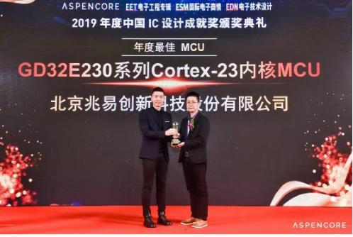 """兆易创新GD32 MCU再获2019年""""中国IC设计成就奖""""多项殊荣!"""