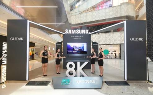 三星QLED 8K 电视首销活动举行 为消费者描...