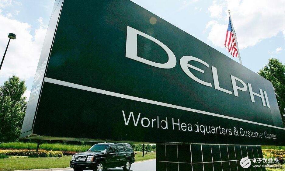 德尔福的新工厂将专门生产电动车电子零部件